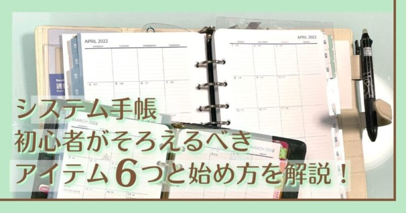 planner title 16